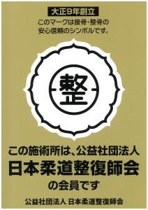 シール(柔道整復師会)